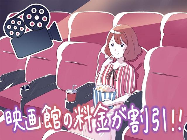映画館の割引特典