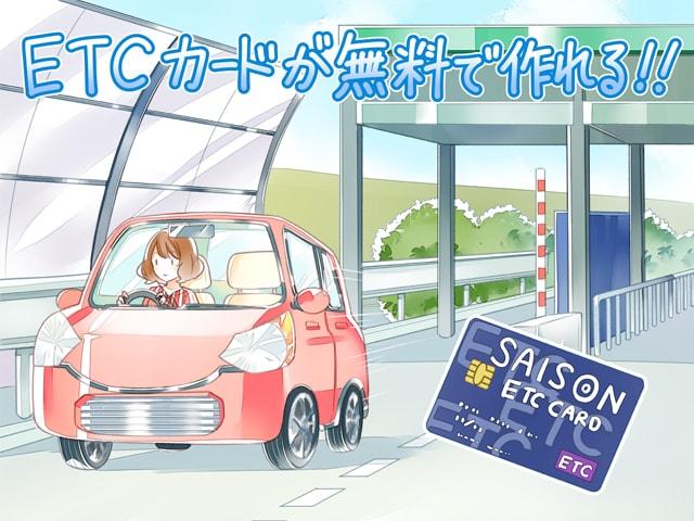 ETCカードが無料でつくれる