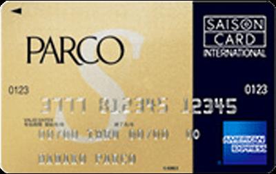パルコカード アメリカンエキスプレスカード クラスS