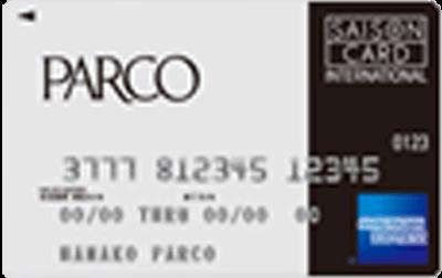 パルコカード アメリカンエキスプレスカード 年会費3,000円