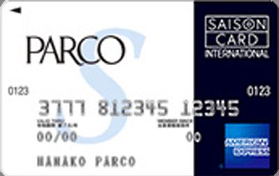 パルコカード クラスS アメリカンエキスプレスカード