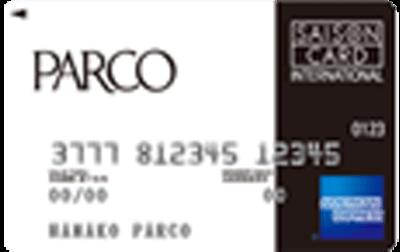 パルコカード アメリカンエキスプレスカード