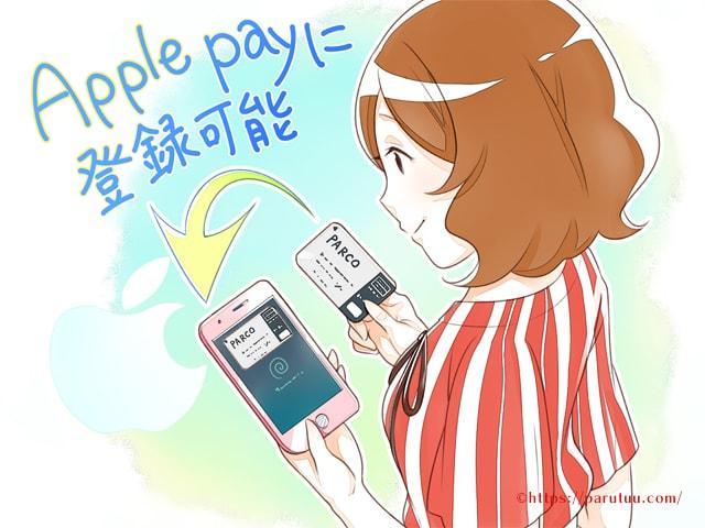 Apple Payに登録可能