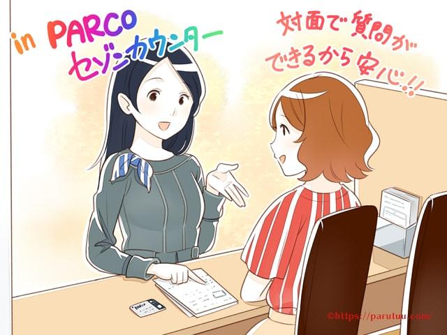 パルコ内のカードデスクで対面で質問できる