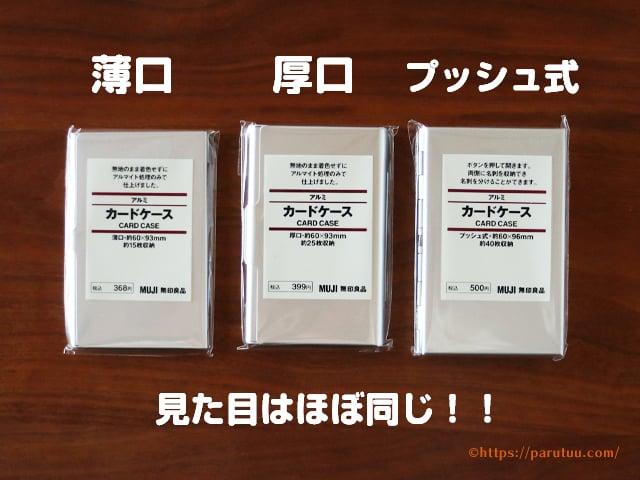 アルミカードケース3種