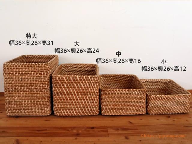 ラタン材収納バスケットタイプの収納例