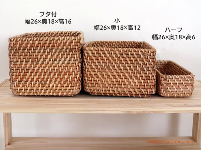 ラタン材収納ボックスタイプの収納例