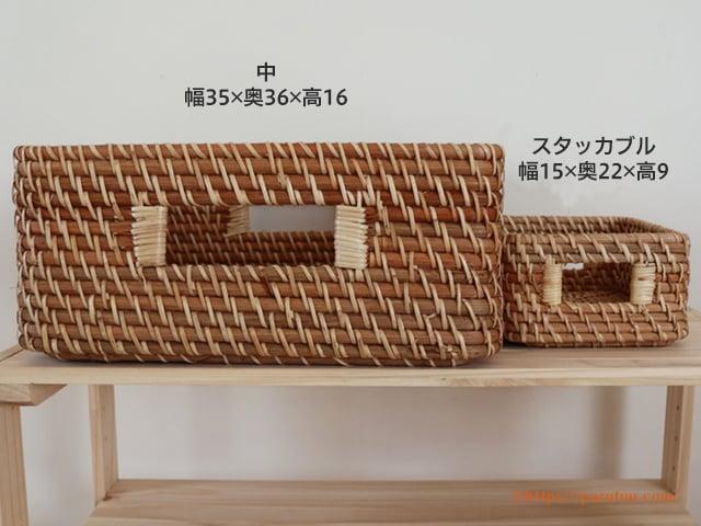 ラタン材収納角型タイプサイズ