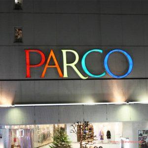 パルコはファッションやアート、カルチャーが充実した人気の商業施設です!