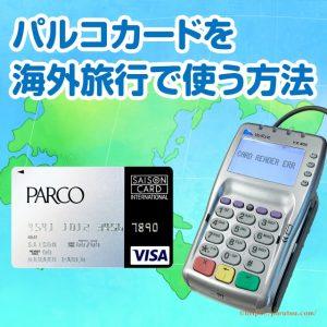 パルコカードを海外旅行で使う方法