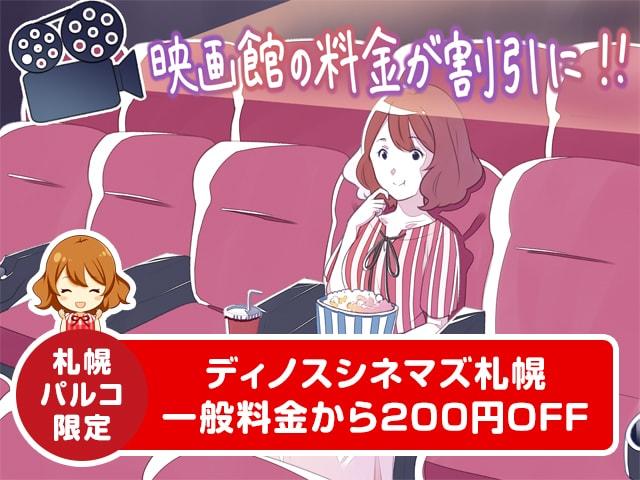 ディノスシネマ札幌で200円割引