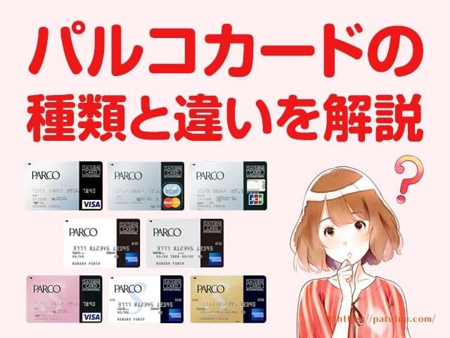 PARCO(パルコ)カードの種類と違いを解説