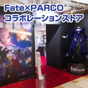 池袋パルコの劇場版Fateとのコラボショップ紹介!実際に行って買い物してきた