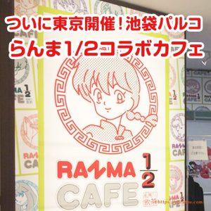 池袋パルコらんま1/2カフェが2月25日(日)まで開催!グッズショップも見逃せない!
