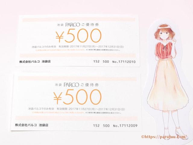 1,000円のお買物券