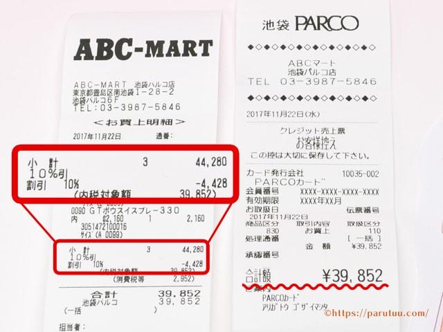 ABCマート10%OFF