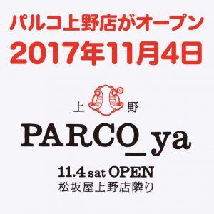 パルコ上野店が2017年11月にオープン!映画館などのエンタテイメントも充実の新しい店舗