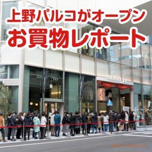 上野パルコがオープン!お買物レポートとパルコヤ限定商品の紹介