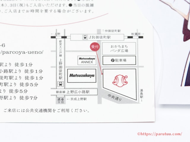 パルコ上野プレオープン受付