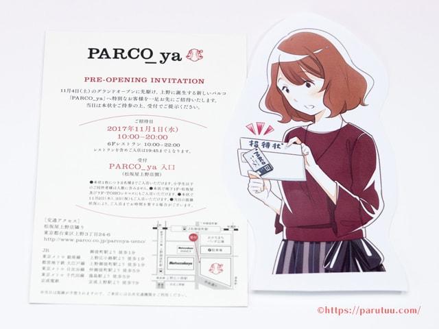 パルコ上野のプレオープン招待状