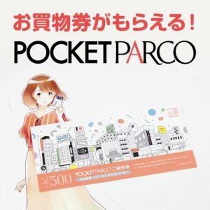 ポケットパルコとは?1%還元分のお買物券がもらえるスマホアプリ