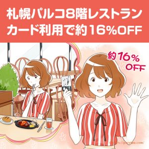 札幌パルコ8階のレストランがカード利用で約16%OFF!実際に使ってみました。