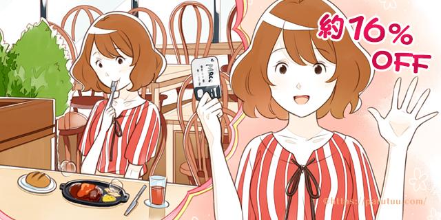札幌パルコのレストラン割引