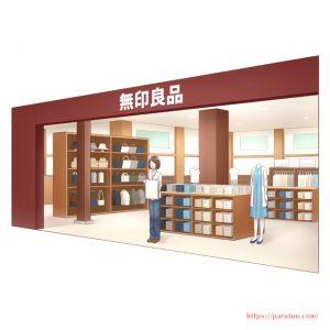 みんな大好き無印良品!日々の生活に欠かせない商品を幅広く取り揃えている日本生まれのブランド